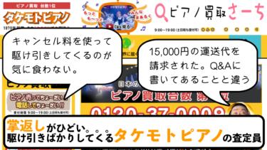 【タケモトピアノ】引き取り費用・キャンセル料に関する買取トラブルまとめ