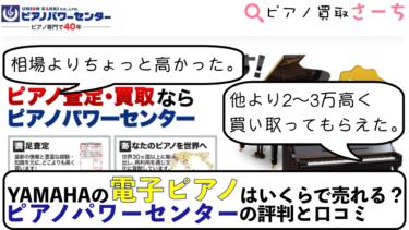 【ピアノパワーセンター】ヤマハ電子ピアノの買取に関する口コミ評判