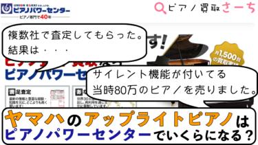 【ピアノパワーセンター】ヤマハアップライトの買取に関する口コミ評判