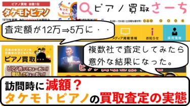 【タケモトピアノ】買取査定額に関する口コミ評判まとめ