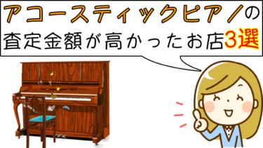 アコースティックピアノの買取が高いのはどこ?お勧め業者と口コミ評判
