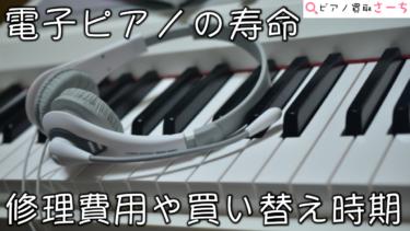 電子ピアノの買い替え時期はいつ?寿命や修理費用の相場