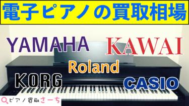 【全国版】電子ピアノの買取相場とおすすめ業者