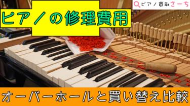 ピアノの修理費用、オーバーホール料金と買い替えの比較