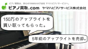 【ヤマハピアノサービス】アップライトピアノの買取に関する口コミ評判【ピアノ買取.com】