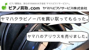 【ヤマハピアノサービス】電子ピアノの買取に関する口コミ評判【ピアノ買取.com】